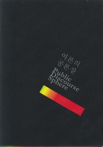 2010 Public Discourse Sphere