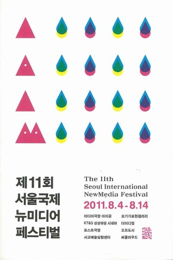 The 11th Seoul International NewMedia Festival