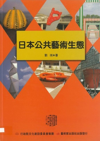 (Public Art Series - Public Art in Japan)