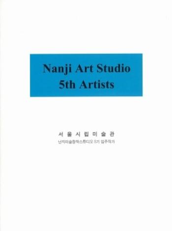 Nanji Art Studio 5th Artists