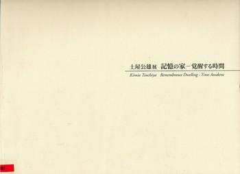 Kimio Tuchiya: Remembrance Dwelling - Time Awakens