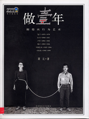 (One Year Performances by Hsieh Tehching)