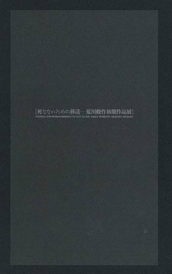 Funeral for Bioengineering to Not to Die — Early Works by Arakawa Shusaku