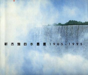 Kit-Keung Kan's Ink Paintings 1965-1995