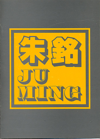 Ju Ming: Recent Paintings and Sculptures