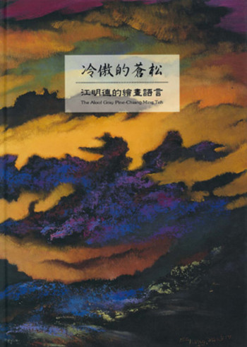 The Aloof Gray Pine: Chiang Ming Teh