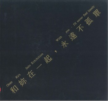 Chen Ke's Solo Exhibition: With You, I'll Never Feel Lonely