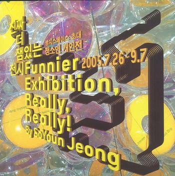 Soyoun Jeong: Funnier Exhibition, Really, Really!