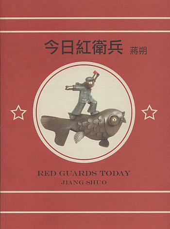 Red Guards Today: Jiang Shuo