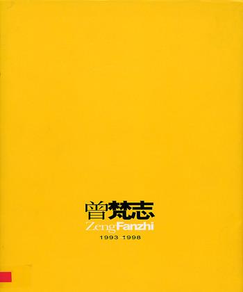 Zeng Fanzhi 1993-1998