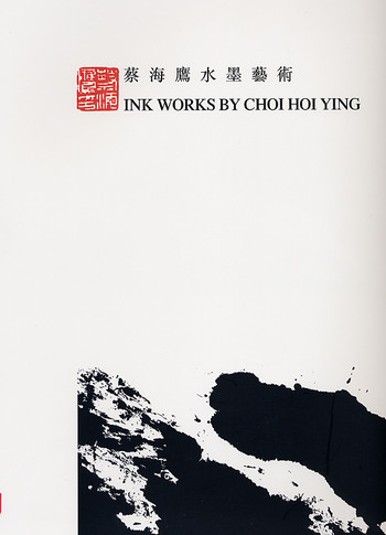 Ink Works by Choi Hoi Ying 2001