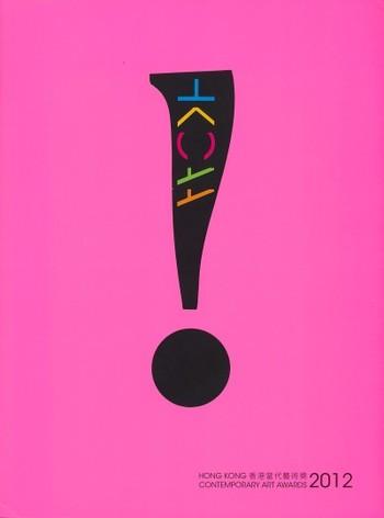 Hong Kong Contemporary Art Awards 2012