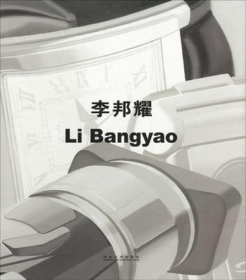 Li Bangyao