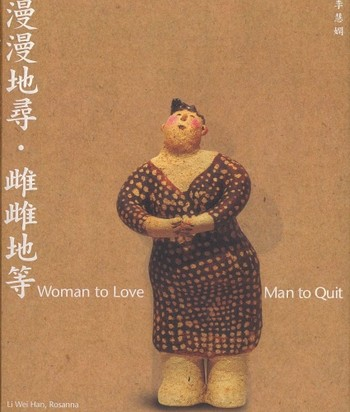 Woman to Love, Man to Quit