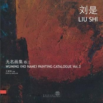 Wuming (No Name) Painting Catalogue Vol. 3: Liu Shi