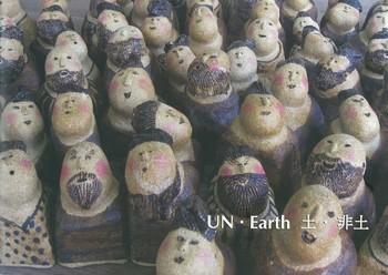 UN · Earth