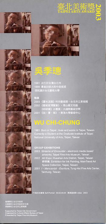 2003 Taipei Arts Award - Wu Chi-Chung