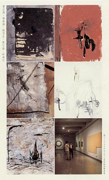(South Taiwan Biennial 1992)