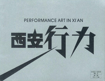 Performance Art in Xi'an (Part 2): Perform Easel, Xian Contemporary Easel Art Exhibition