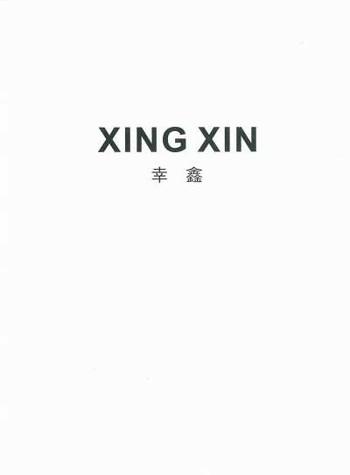 Xing Xin