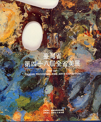 The 48th Taiwan Provincial Fine Arts Exhibition