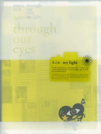 Through Our Eyes:My light