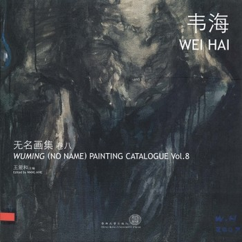 Wuming (No Name) Painting Catalogue Vol. 8: Wei Hai
