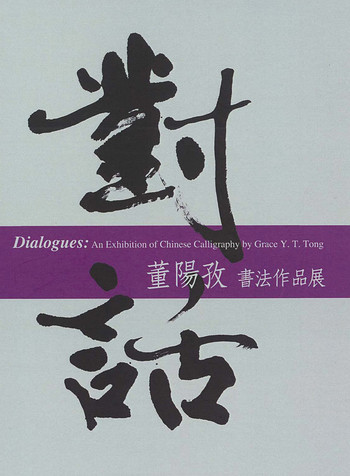 Dialogues: An Exhibition of Chinese Calligraphy by Grace Y.T. Tong