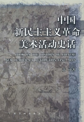 Book on the History of Chinese New Democracy Revolution Fine Arts
