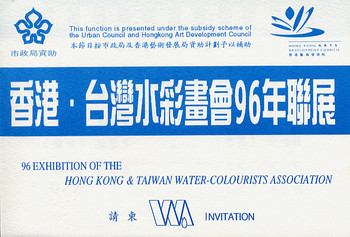 96 Exhibition of the Hong Kong & Taiwan Water-Colourists Association
