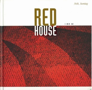 Red House: Noh, Suntag