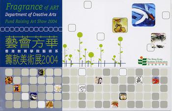 Fragrance of Art: Department of Creative Arts Fundraising Art Show 2004