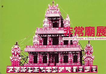 Abnormal Temple: A Group Exhibition
