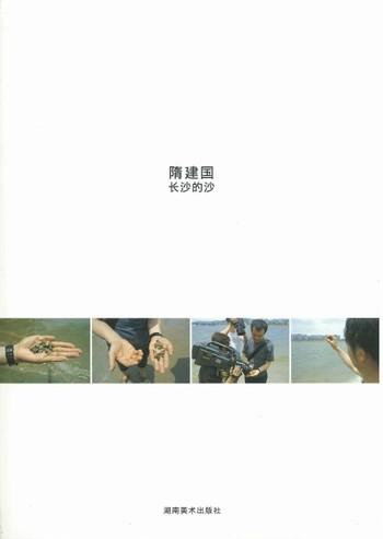 (Sui Jianguo: Sand from Changsha)