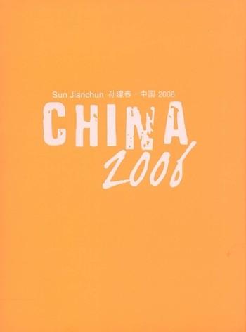 Sun Jianchun: China 2006
