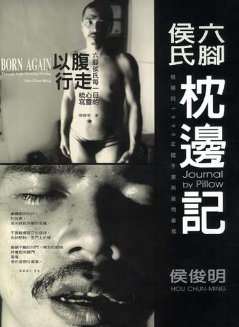 Hou Chun-Ming: Journal by Pillow