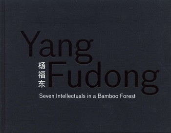 Yang Fudong: Seven Intellectuals in a Bamboo Forest