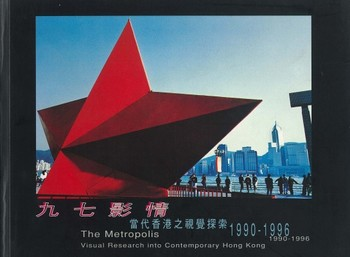 The Metropolis: Visual Research into Contemporary Hong Kong 1990-1996