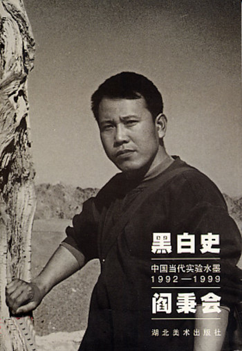 (History in Black and White: Contemporary Chinese Experimental Ink Art 1992-1999 - Yan Binghui)