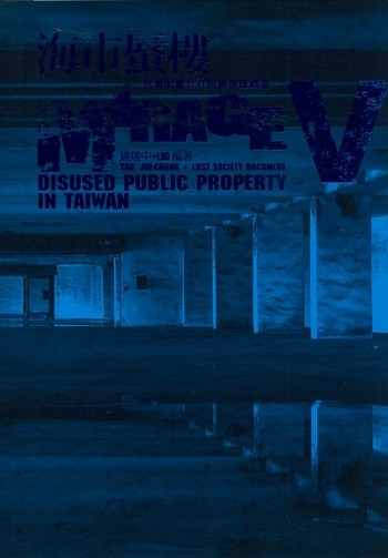 Mirage V: Disused Public Property in Taiwan