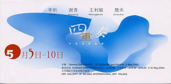 Quartet: Female Artists Exhibition