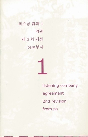 Listening Company Agreement 2nd Revision From PS