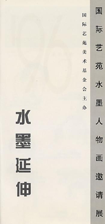 (Shuimo Yanshen)