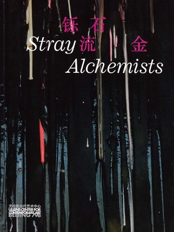 Stray Alchemists
