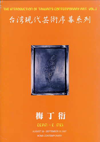 The Introduction of Taiwan's Contemporary Art Vol.1: Dean-E Mei