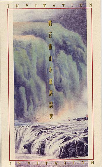 The Landscape Painting Exhibition