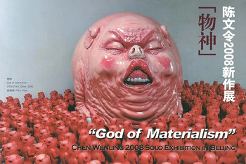 God of Materialism