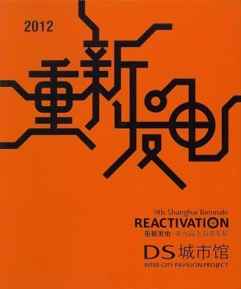 Reactivation: 9th Shanghai Biennale: DS Inter-city Pavilion Project