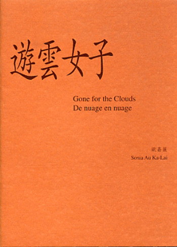 Gone for the Clouds: Sonia Au Ka-Lai