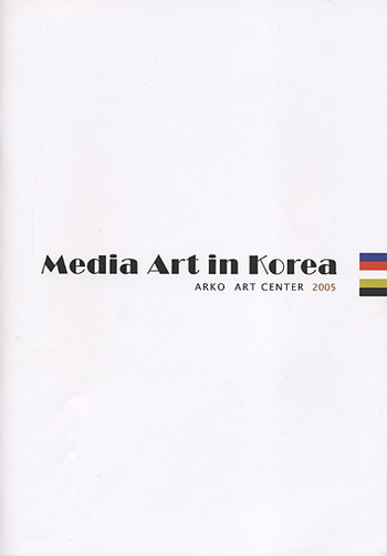 Media Art in Korea - Arko Art Center 2005